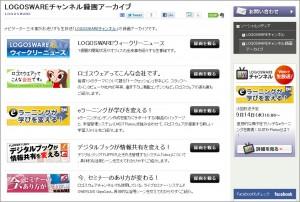 LOGOSWAREチャンネル録画アーカイブ