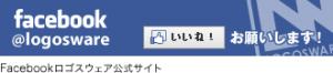 ロゴスウェアFacebookページ