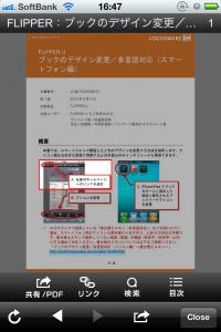 FLIPPER U ソーシャル機能(iPhone)