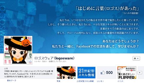 ロゴスウェアFacebook